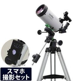 スカイウォッチャー スタークエスト MC102 STARQUEST 天体望遠鏡 赤道儀 手動式 Sky-Watcher アリミゾ式 天体観測