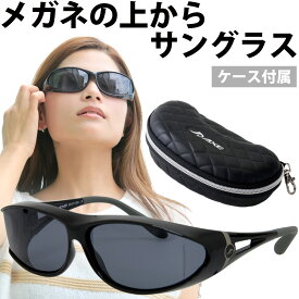 サングラス 偏光 オーバーグラス オーバーサングラス ケース付き アックス メガネの上から 偏光サングラス