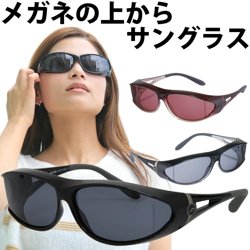 サングラス 偏光 オーバーグラス オーバーサングラス アックス メガネの上から 偏光サングラス