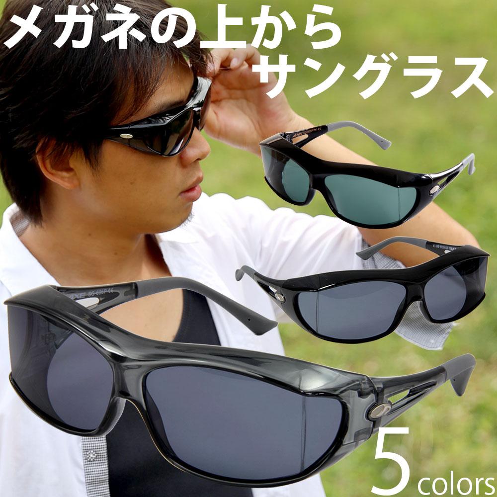 【25日限定クーポン配布中】サングラス 偏光 オーバーグラス オーバーサングラス アックス メガネの上から 偏光サングラス