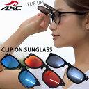 偏光サングラス クリップサングラス ミラーレンズ AS-3PCS AXE アックス 偏光レンズ 跳ね上げ サングラス 釣り ゴルフ…