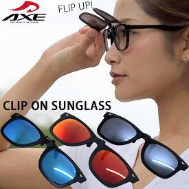 偏光サングラス クリップサングラス ミラーレンズ AS-3PCS AXE アックス 偏光レンズ 跳ね上げ サングラス 釣り ゴルフ ドライブ UVカット 紫外線カット ウェリントン