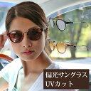 【お買い物マラソン クーポン配布中】偏光サングラス サングラス メンズ レディース クラシック デザイン モデル PCL-…
