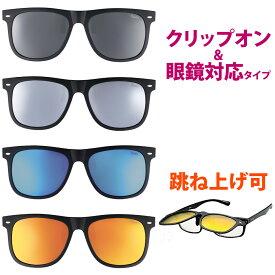 サングラス 偏光サングラス クリップサングラス クリップオン 眼鏡対応 アルゴスグレイ 冒険王 ゴルフ UV カット ブルー光線 跳ね上げ メガネの上からサングラス