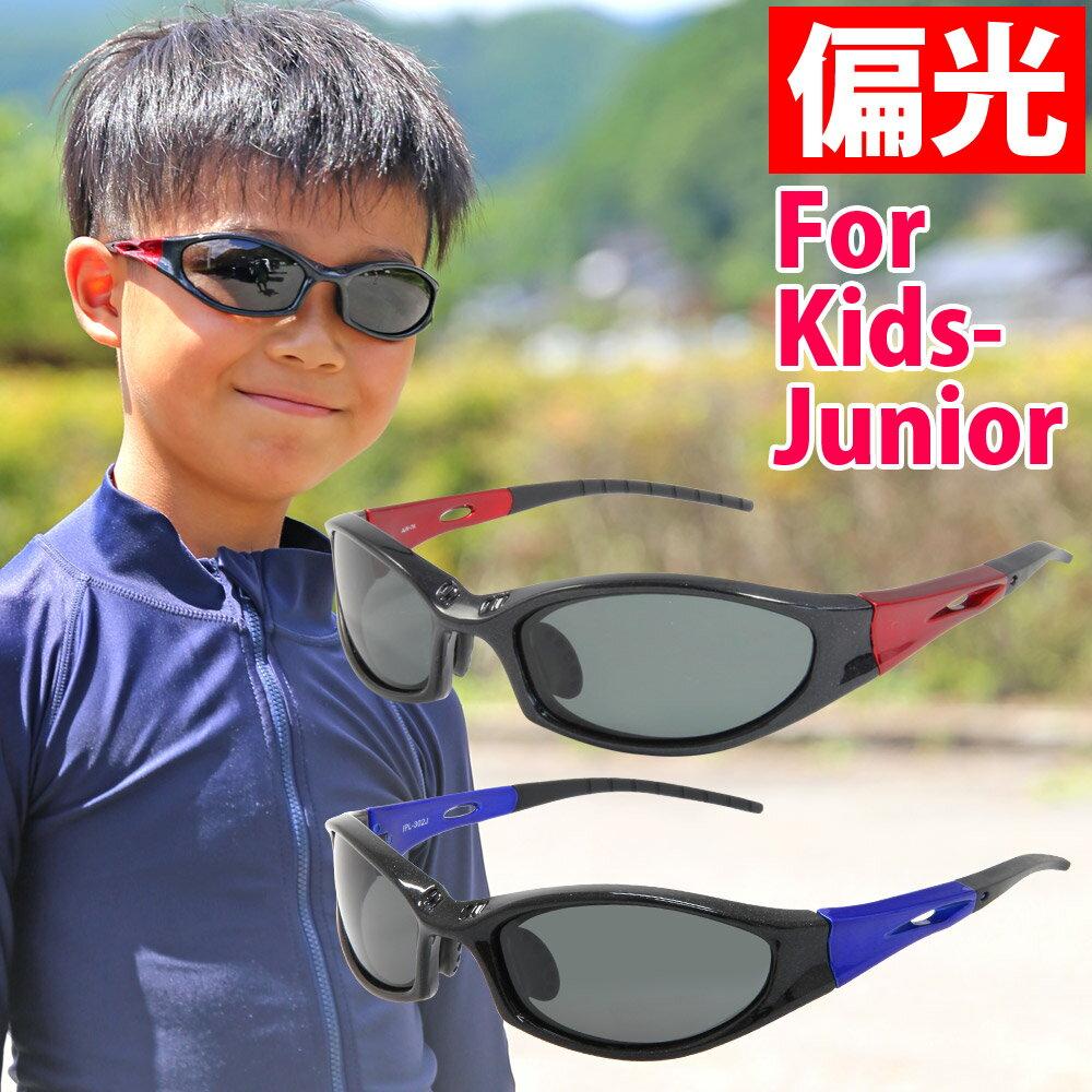 子供用 偏光サングラス IPL-301 UVカット ジュニア 子供 キッズ 池田レンズ UVカット 紫外線カット
