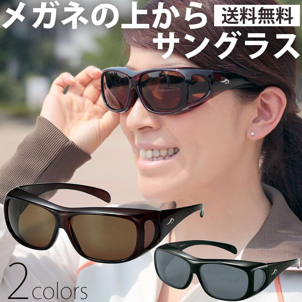 【お買い物マラソン クーポン配布 〜9/26 01:59】サングラス 偏光 オーバーグラス オーバーサングラス アックス メガネの上から