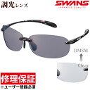 【お買い物マラソン クーポン配布中】サングラス メンズ レディース 調光レンズ エアレスビーンズ UV カット SWANS ス…