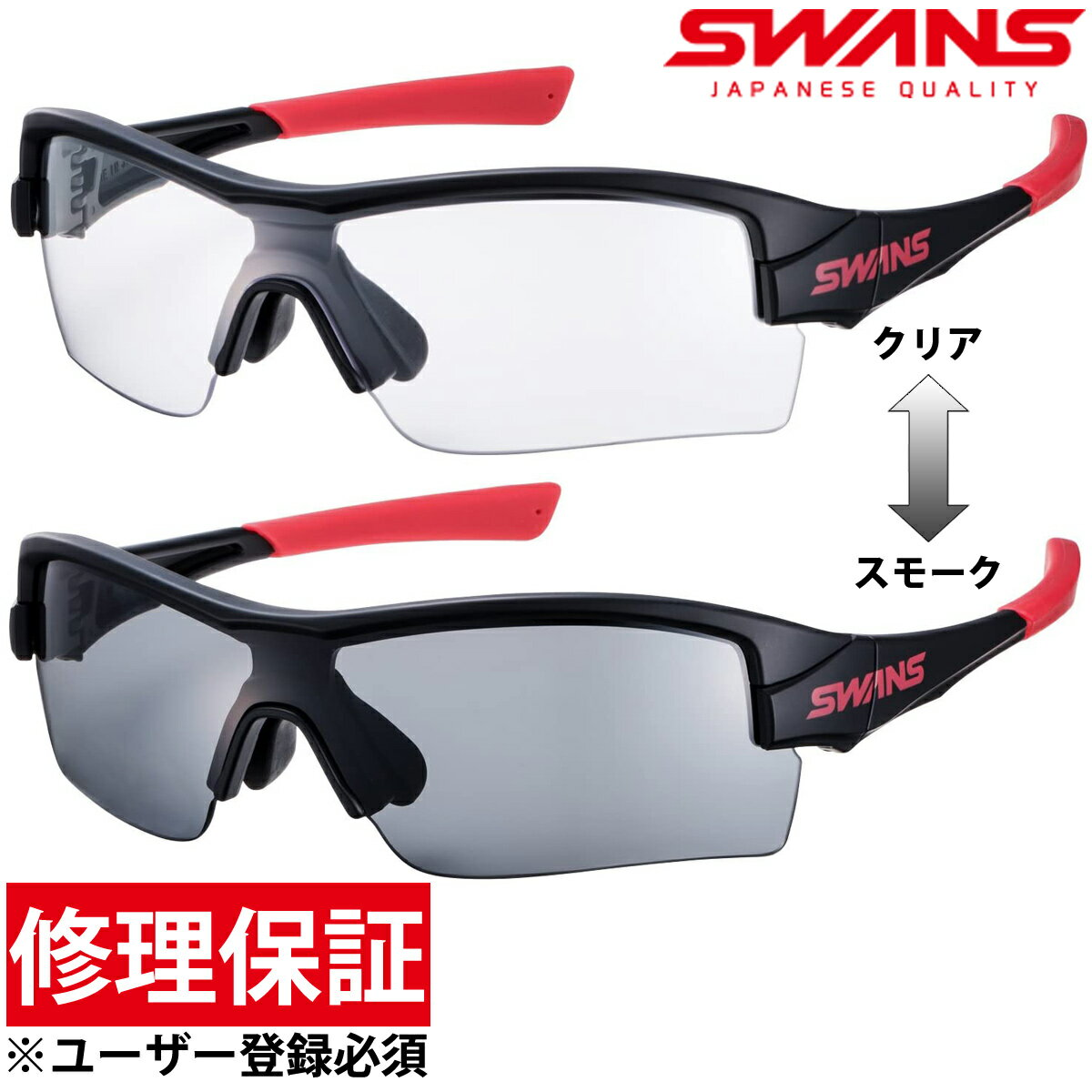 スポーツサングラス STRIX・H ストリックス・エイチ 調光レンズモデル STRIX H-0066 UV 紫外線カット サングラス メンズ おすすめ 人気 SWANS スワンズ
