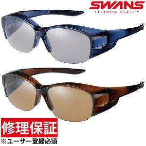 偏光サングラス オーバーグラス オーバーサングラス メガネの上から ハーフリム 偏光レンズモデル ゴルフ ドライブ OG5-0051 OG5-0065 運転 釣り 野球 テニス スポーツ メンズ UVカット スワンズ S