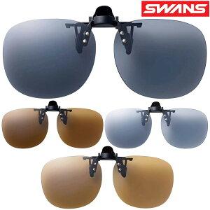 偏光クリップオンサングラス メガネの上から クリップオン はね上げタイプ ゴルフ ドライブ 運転 釣り 野球 テニス スポーツ SCP-21 メンズ UVカット スワンズ SWANS