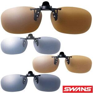 偏光クリップオンサングラス メガネの上から クリップオン はね上げタイプ ゴルフ ドライブ 運転 釣り 野球 テニス スポーツ SCP-22 メンズ UVカット スワンズ SWANS