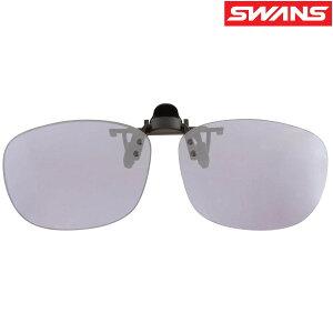 クリップオンサングラス メガネの上から サングラス ウルトラレンズ ゴルフサングラス スポーツ はね上げ式クリップオン ドライブ CP30-0714-ICBL 運転 野球 テニス スワンズ SWANS