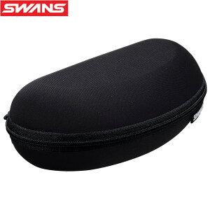 サングラスケース セミハードケース 収納 メガネケース SWANS スワンズ