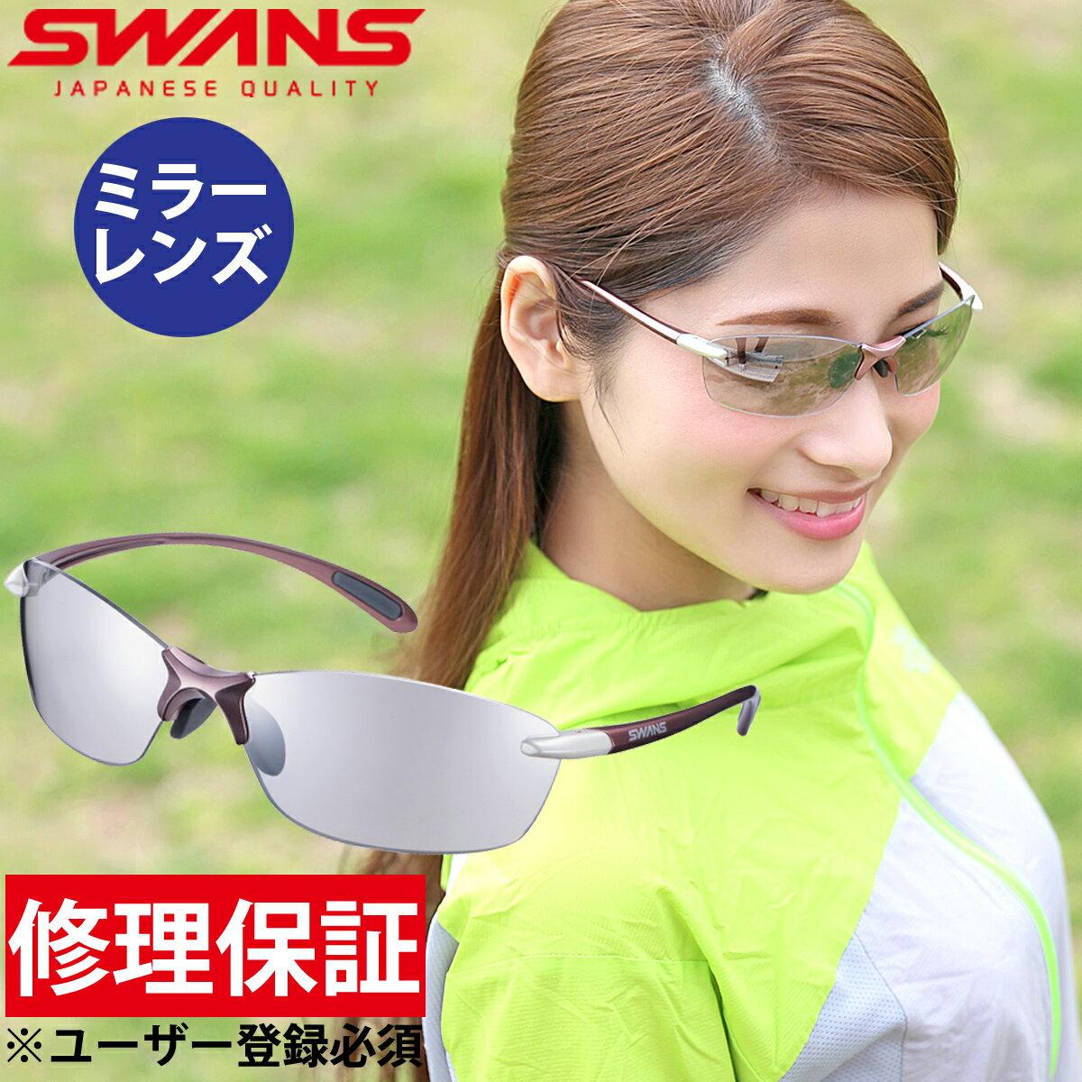 スポーツサングラス Airless Leaffit エアレス・リーフフィット ミラーレンズ SALF-0712 UV 紫外線カット サングラス メンズ おすすめ 人気 SWANS スワンズ