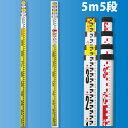【お買い物マラソン クーポン配布中】アルミスタッフ 2 5m5段 表面10mmピッチ 裏面1mmピッチ目盛付 73267 シンワ測定 …