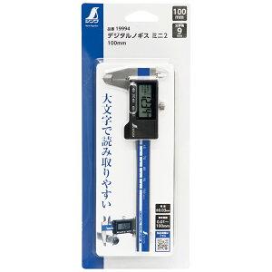 デジタルノギス ミニ2 100mm 計測器 工具 DIY 定規 スケール 測定機器 大工道具