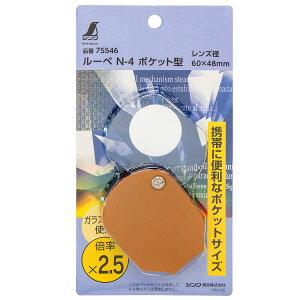 ルーペ N-4 ポケット型 60×48mm 2.5倍 拡大鏡 虫めがね 虫眼鏡 携帯用