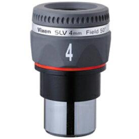 【お買い物マラソン クーポン配布中】接眼レンズ 天体望遠鏡 ビクセン アイピース SLV4mm 天体望遠鏡用 オプションパーツ アクセサリー 接眼レンズ アイピース VIXEN ビクセン 子供