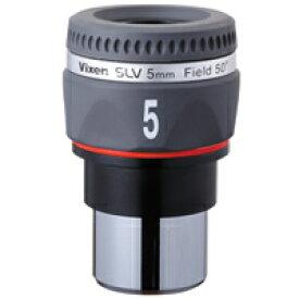 【お買い物マラソン クーポン配布中】接眼レンズ 天体望遠鏡 ビクセン アイピース SLV5mm 天体望遠鏡用 オプションパーツ アクセサリー 接眼レンズ アイピース VIXEN ビクセン 子供