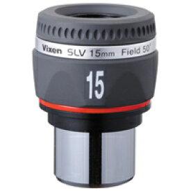 【お買い物マラソン クーポン配布中】SLV接眼レンズ アイピース SLV15mm 37211-9 VIXEN 天体望遠鏡用 オプションパーツ アクセサリー 接眼レンズ アイピース VIXEN ビクセン