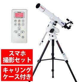 天体望遠鏡 AP-A80Mf・SM AP赤道儀 ビクセン 自動追尾 子供 入門赤道儀 39977-2 VIXEN クリスマスプレゼント クリスマス