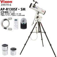反射式天体望遠鏡AP-R130Sf・SMAP赤道儀39979-6VIXEN