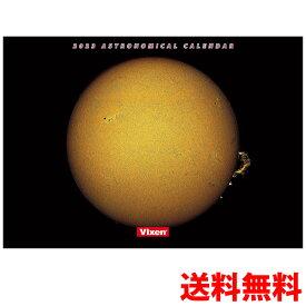カレンダー 2020 壁掛け 月齢 ビクセン オリジナル天体カレンダー 2020年版 天体写真 VIXEN 月 の 満ち欠け カレンダー 壁掛け カレンダー 月 惑星 天体観測 宙ガール 宇宙 写真