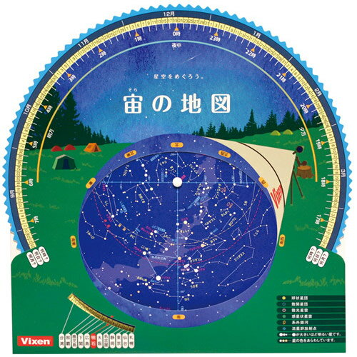星座早見盤宙の地図 [アウトドア] ビクセン 天体観測 VIXEN 宙ガール 星座早見表 春夏秋冬 夏休み 自由研究 子供