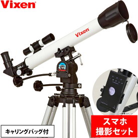 天体望遠鏡 ビクセン スペースアイ600 有効径 50mm 屈折式 赤道儀 経緯台 アクロマートレンズ 初心者 VIXEN SPACE EYE スマホアダプター 子供 おすすめ 入門 入学祝い ホワイト