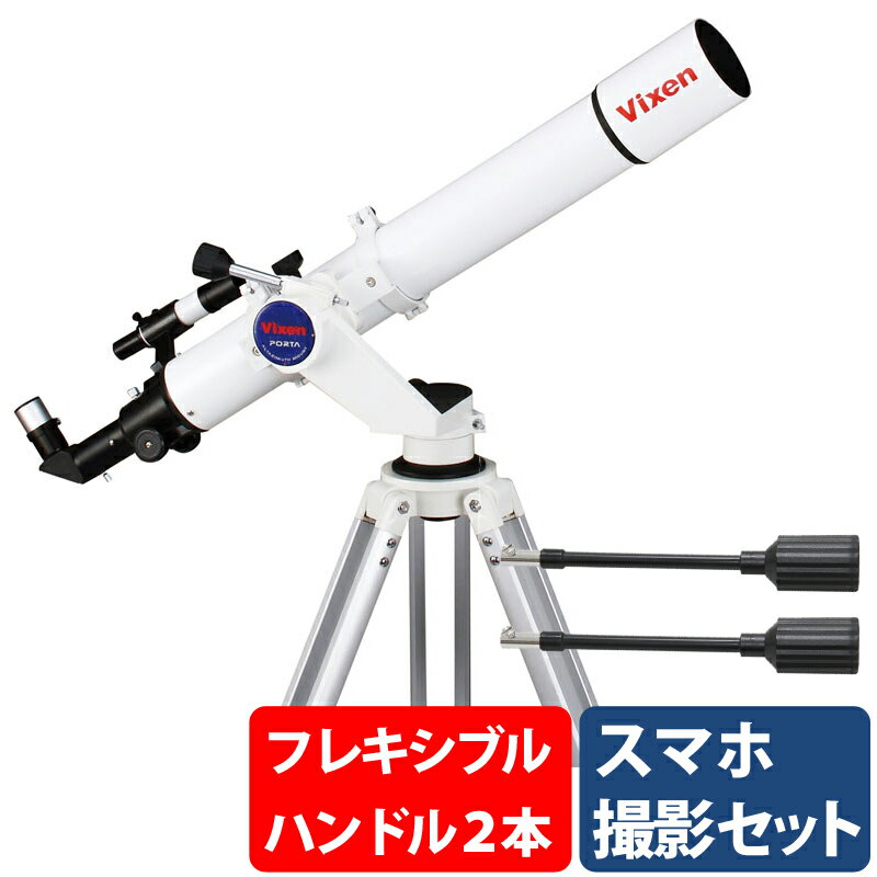 天体望遠鏡 スマホ ビクセン ポルタ II A80Mf Vixen ポルタ2 フレキシブルハンドル2本セット カメラアダプター 子供 初心者 小学生 屈折式 スマートフォン キャリングケース付き