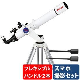 天体望遠鏡 初心者 ビクセン スマホ ポルタ II A80Mf スマホ撮影セット Vixen ポルタ2 フレキシブルハンドル2本セット 子供 小学生 屈折式 スマートフォン