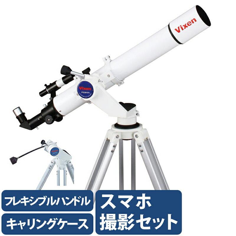 天体望遠鏡 スマホ ビクセン ポルタ II A80Mf Vixen ポルタ2 フレキシブルハンドル PL8mmセット 接眼レンズ アイピース カメラアダプター 子供 初心者 小学生 屈折式 スマートフォン キャリングケース付き