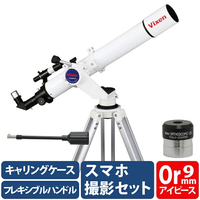 天体望遠鏡 初心者 ビクセン スマホ ポルタ II A80Mf Vixen ポルタ2 フレキシブルハンドル Or9mmセット 接眼レンズ アイピース カメラアダプター 子供 初心者 小学生 屈折式 スマートフォン キャリングケース付き