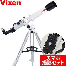 天体望遠鏡 子供 初心者 ビクセン モバイルポルタ A70LF スマホアダプター VIXEN スマホホルダー