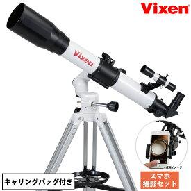 天体望遠鏡 ビクセン 子供 初心者用 スマホ対応 モバイルポルタA70M スマホアダプター 屈折式 経緯台 アクロマートレンズ VIXEN おすすめ 入門 小学生 入学祝い