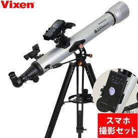 天体望遠鏡 ビクセン スマホ 撮影 初心者 セット スターセンス LT80AZ 望遠鏡 天体 子供 小学生 セレストロン StarSense Explorer 天体観測 アプリ対応