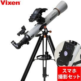 天体望遠鏡 ビクセン スマホ 撮影 初心者 セット スターセンス LT70AZ 望遠鏡 天体 子供 小学生 StarSense Explorer 天体観測 アプリ対応 セレストロン