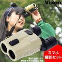 ビクセン アテラ双眼鏡 ライヴ双眼鏡 ATERA H12x30 防振双眼鏡 スマホ撮影セット ベージュ Vixen コンサート ドーム …