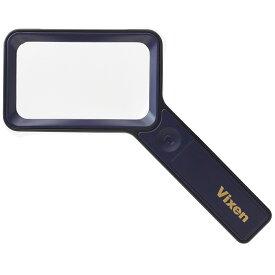 ルーペ ルミナールルーペ-2Way VIXEN 拡大鏡 虫めがね LED ライト ルーペ 2.5倍 充電式 手持ち 置型ルーペ 読書 ビクセン