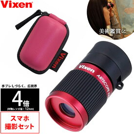 単眼鏡 ビクセン アートスコープH4x12 レッド コンパクト スマホ撮影セット 美術館 高倍率 モノキュラー VIXEN