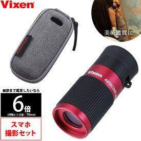 単眼鏡 ビクセン アートスコープH6x16 レッド コンパクト スマホ撮影セット 美術館 高倍率 モノキュラー VIXEN