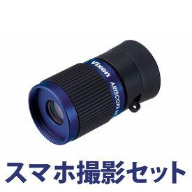 【お買い物マラソン クーポン配布中】単眼鏡 ビクセン アートスコープ H4x12 ブルー モノキュラー フェルメールブルー VIXEN