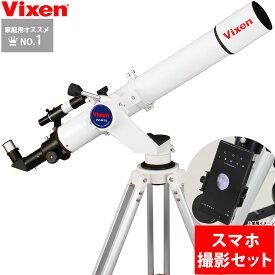 天体望遠鏡 初心者 ビクセン スマホ ポルタ II A80Mf スマホ撮影セット Vixen ポルタ2 子供 小学生 屈折式 スマートフォン キャリングケース付き