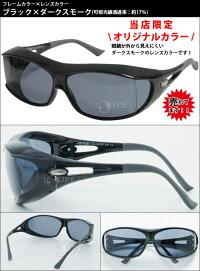 サングラス偏光オーバーグラスオーバーサングラスアックスメガネの上から偏光サングラス
