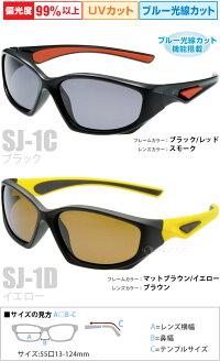 偏光サングラス子供用SJ-1モデル写真3