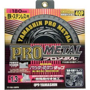 チップソー 鉄・ステンレス兼用 YAMASIN チップソー(プロメタル) [YSD180PM] 販売単位:1 送料無料