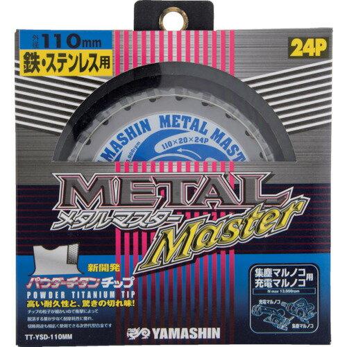 YAMASIN メタルマスター鉄工用 [YSD110MM] YSD110MM 販売単位:1