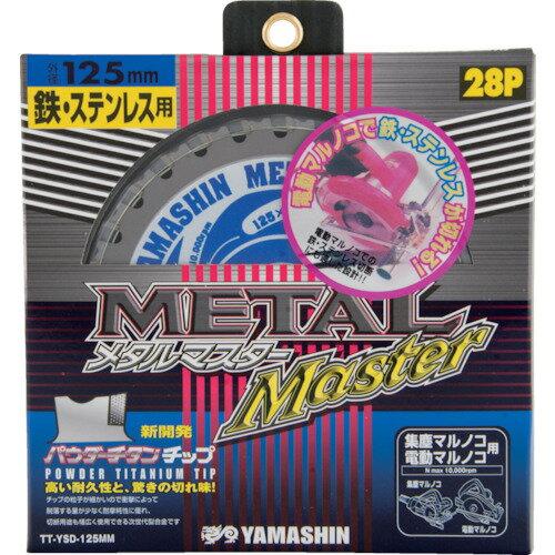 YAMASIN メタルマスター鉄工用 [YSD125MM] YSD125MM 販売単位:1