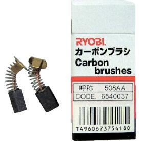 リョービ カーボンブラシ(2個入り) [508AA] 508AA 販売単位:1