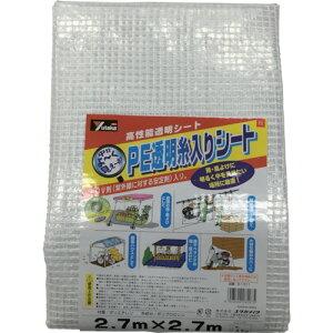 ユタカメイク シート PE透明糸入りシート(UV剤入) 2.7m×2.7m [B311] B311 販売単位:1
